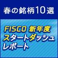 春に買うべき10銘柄をFISCOソーシャルレポーターが厳選!3月31日配信予定
