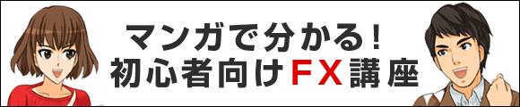 マンガで分かる初心者向けFX講座