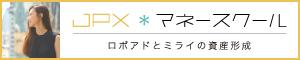 JPX*マネースクール