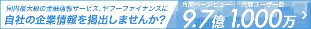 国内最大級の金融情報サービス、ヤフーファイナンス>に自社の企業情報を掲出しませんか? 月間ページビュー9.7億 月間ユーザー数1,000万