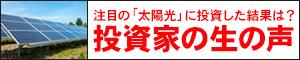 Y!不動産_共同エコスタイル特集