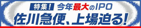 佐川急便 IPO特集