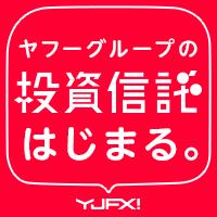 【ちょこっと!投資デビュー】口座開設も、購入手数料も0円! YJFX!