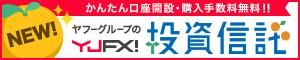 YJFX投信口座開設キャンペーン