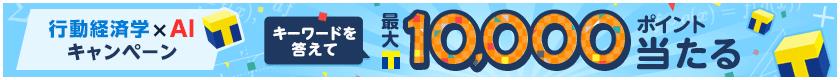 行動経済学×AIキャンペーン キーワードを見つけて最大Tポイント10,000ポイント当たる