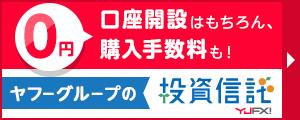 かんたん口座開設・販売手数料無料!! ヤフーグループのYJFX! 投資信託