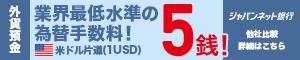 JNB外貨預金