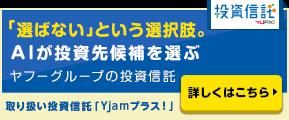 YJFX!投信口座開設