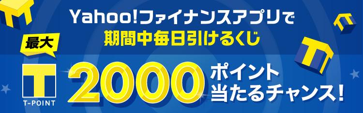 Yahoo!ファイナンスアプリ 毎日くじ