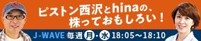 J-WAVE連動企画