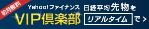 VIP倶楽部PR
