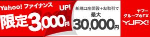YJFX 新規口座開設+お取引で最大30,000円