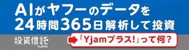 YJFX投信