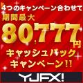 期間限定キャンペーン開催中!FX取引するならヤフーグループのYJFX!
