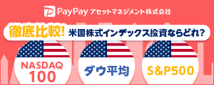 PayPayアセットマネジメント