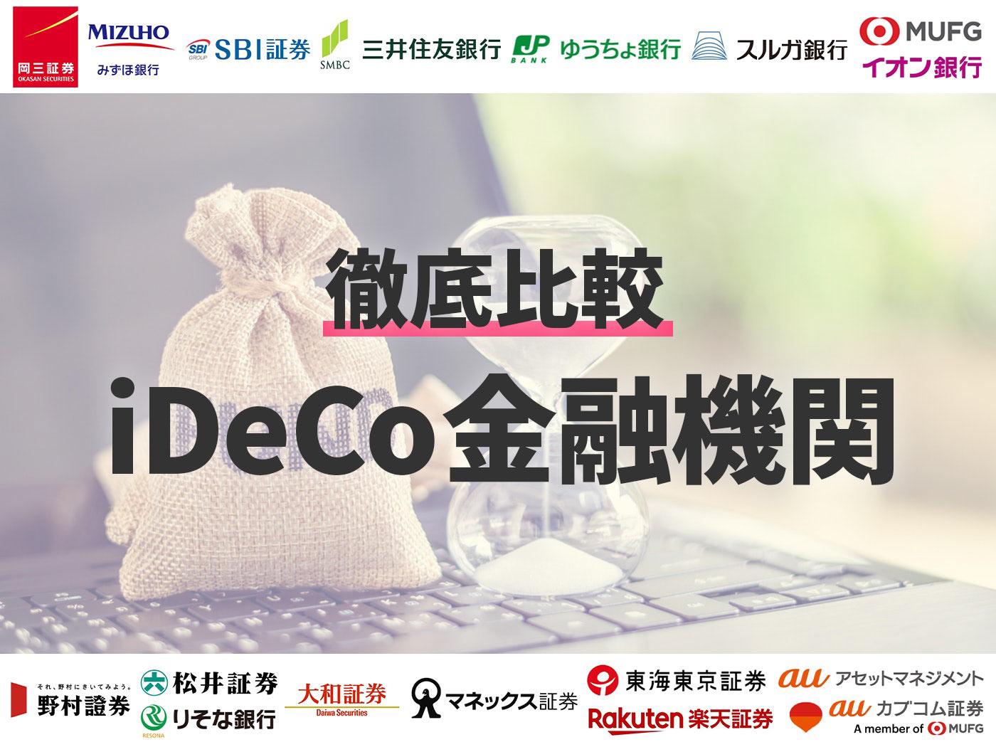 徹底比較 iDeCo金融機関
