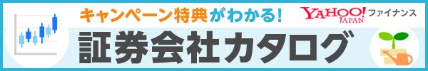 キャンペーン特典がわかる! 証券会社カタログ Yahoo!ファイナンス
