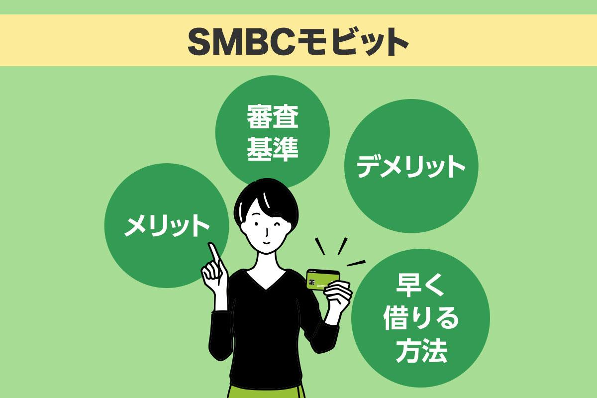 SMBCモビット メリット 審査基準 デメリット 早く借りる方法