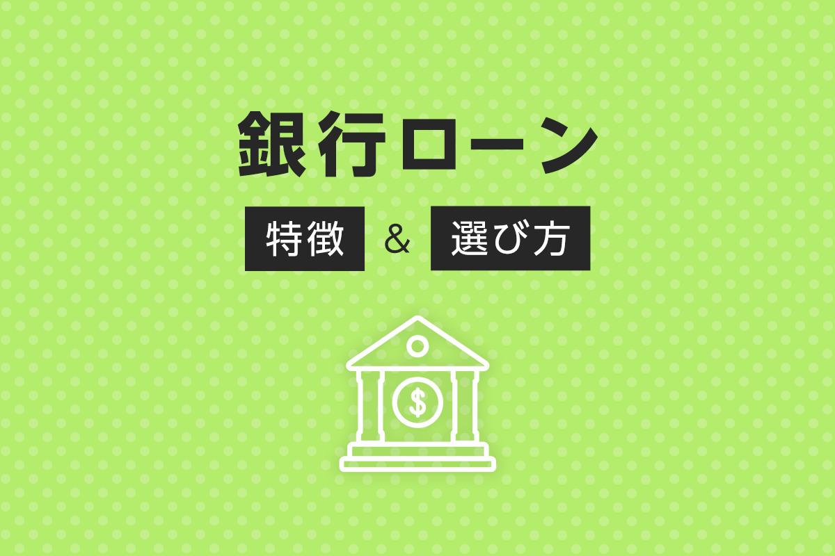 銀行ローン 特徴&選び方