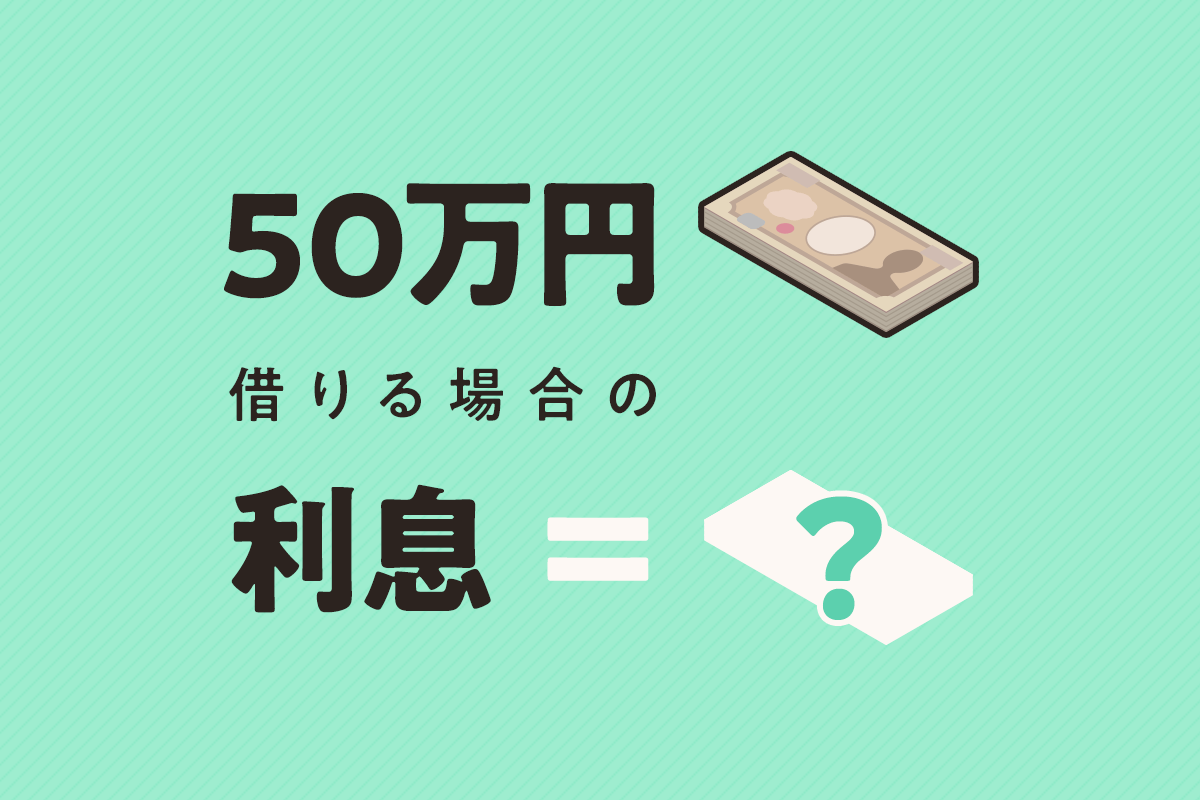 50万円借りる場合の利息