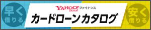 Yahoo!ファイナンス:カードローン徹底比較