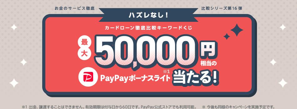 はずれなし! PayPayボーナスライト最大50,000円相当が当たる!