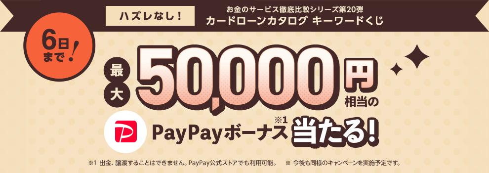 はずれなし! PayPayボーナス最大50,000円相当が当たる!