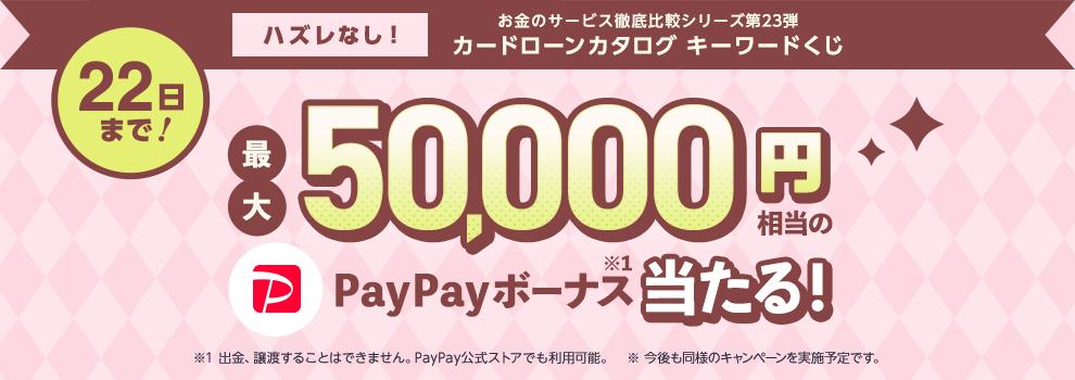ハズレなし! PayPayボーナス最大50,000円相当が当たる!