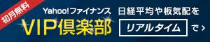 VIP倶楽部 有料ニュース800本も初月無料!