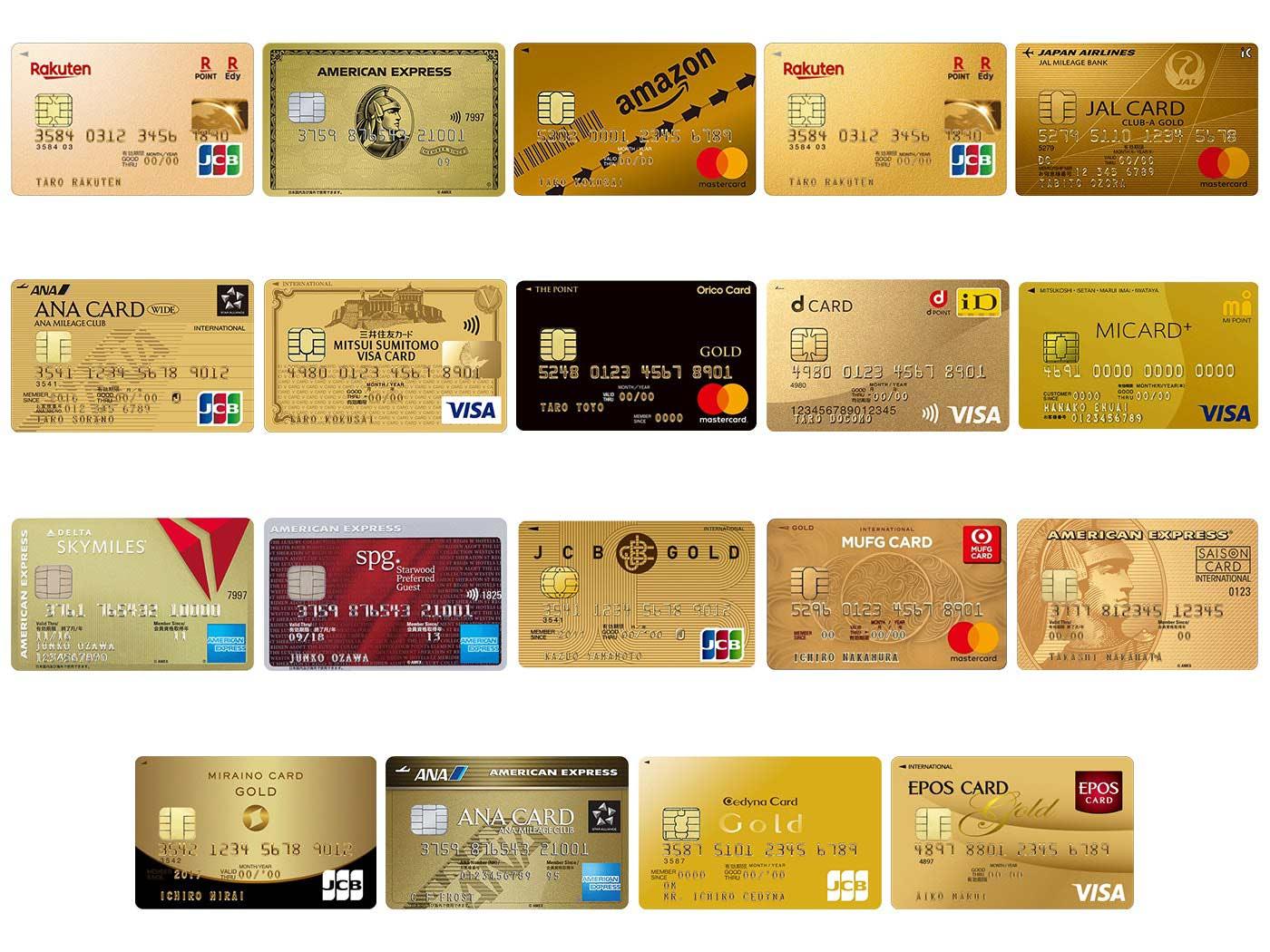 【徹底比較】ゴールドカードのおすすめ人気ランキング19選