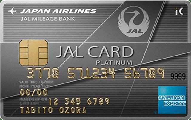 JAL アメリカン・エキスプレス・カードプラチナ