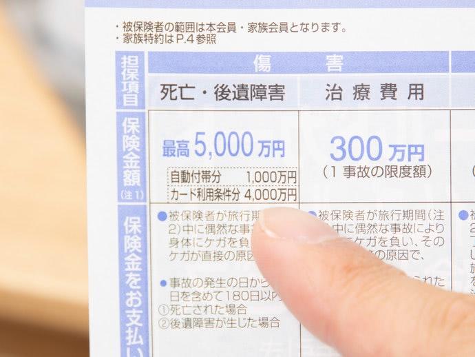 保険パンフレットの画像