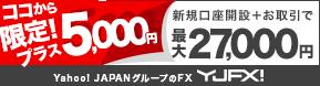 YJFX!口座開設キャンペーン