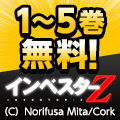インベスターZ 1〜5巻が無料で読める!キャンペーン実施中