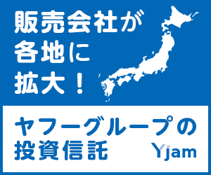 ヤフーグループの投資信託 Yjam
