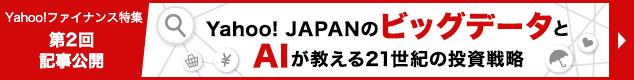 Yahoo! JAPANのビッグデータとAIが教える 21世紀の投資戦略 特集