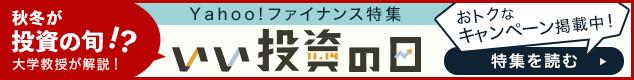 秋冬は投資の旬!? いい投資の日 キャンペーン実施中- Yahoo!ファイナンス