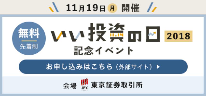 11月19日(月)開催 無料 いい投資の日記念イベント2018  お申し込みはこちら(外部サイト) 会場:東京証券取引所