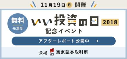 11月19日(月)開催 無料 いい投資の日記念イベント2018 アフターレポート公開中(外部サイト) 会場:東京証券取引所