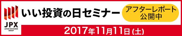 セミナー開催2017年11月11日JPX