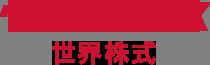 ウルトラバランス 世界株式