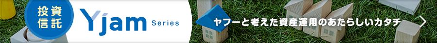 投資信託Yjam series ヤフーと考えた資産運用の新しいカタチ