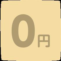 全ファンド手数料0円
