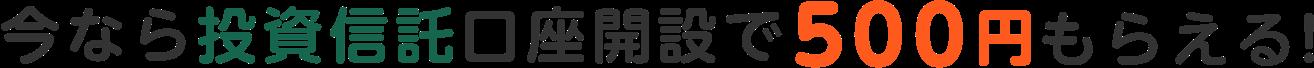 今なら投資信託口座開設で500円もらえる!