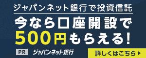 JNB投資信託口座開設