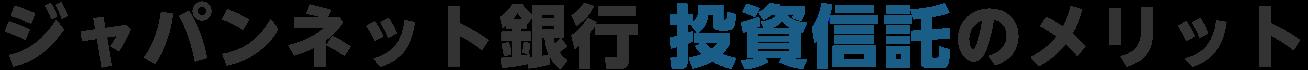 ジャパンネット銀行 投資信託のメリット