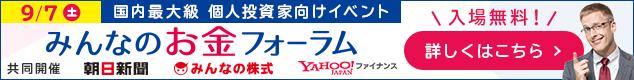 みんなのお金フォーラム2019 開催!- Yahoo!ファイナンス