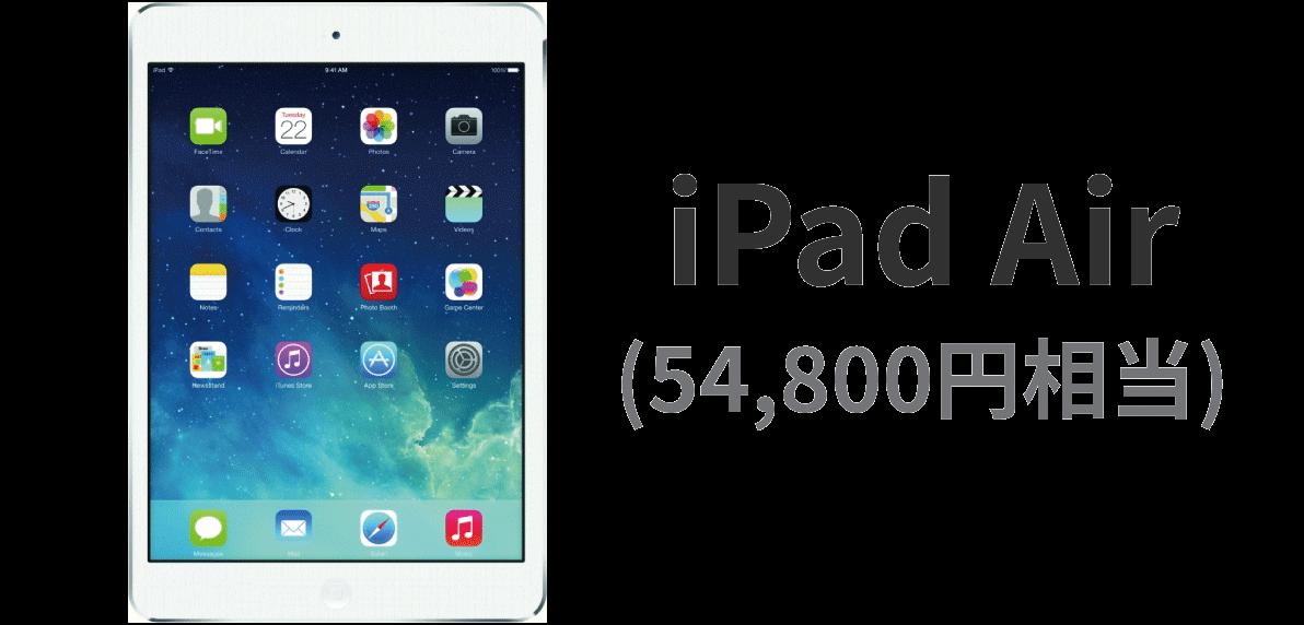 iPad Air 54800円相当
