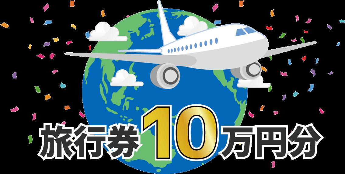 旅行券10万円分