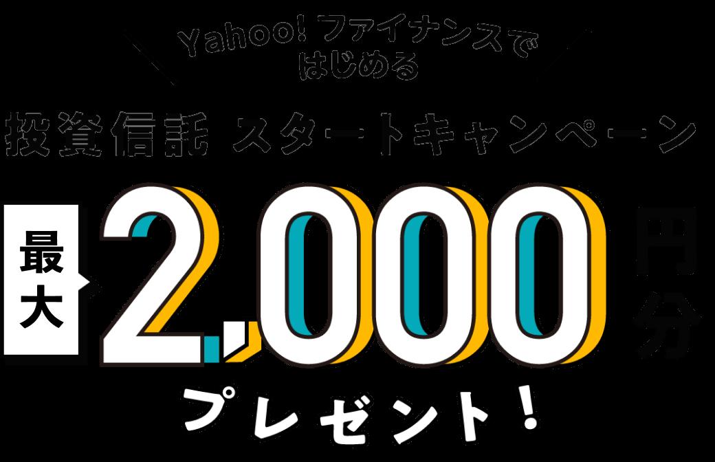 Yahoo!ファイナンスではじめる 投資信託スタートキャンペーン 総額2,000円分プレゼント